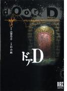 【1-5セット】ドアD