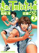 【16-20セット】走れ!T校バスケット部(バーズコミックススペシャル)