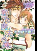 【1-5セット】恋する魔法の森(バーズコミックス リンクスコレクション)