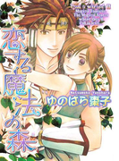 【11-15セット】恋する魔法の森(バーズコミックス リンクスコレクション)