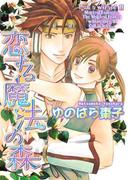 【全1-17セット】恋する魔法の森(バーズコミックス リンクスコレクション)