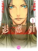 【1-5セット】魔殺ノート退魔針(幻冬舎コミックス漫画文庫)