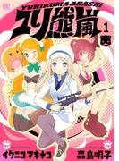 【全1-3セット】ユリ熊嵐(バーズコミックス)