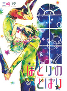 【1-5セット】ほとりのとばり(ルチルコレクション)