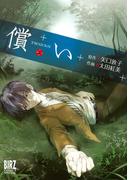 【16-20セット】償い(バーズコミックススペシャル)