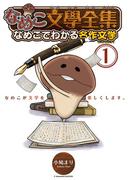 【1-5セット】なめこ文學全集(バーズコミックススペシャル)