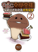 【16-20セット】なめこ文學全集(バーズコミックススペシャル)