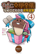 【26-30セット】なめこ文學全集(バーズコミックススペシャル)