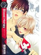 【全1-11セット】Blood Honey(バーズコミックス リンクスコレクション)