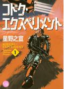 【全1-3セット】コドク・エクスペリメント(幻冬舎コミックス漫画文庫)