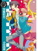 【6-10セット】万有引力(バーズコミックス リンクスコレクション)
