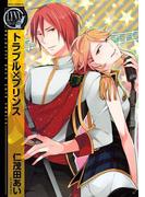 【1-5セット】トラブル×プリンス(バーズコミックス リンクスコレクション)