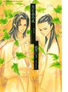 【6-10セット】月と水の夜(ルチルコレクション)