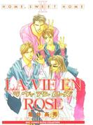【1-5セット】LA VIE EN ROSE~HOME SWEET HOME II~(ルチルコレクション)