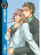 【全1-12セット】永遠の七月(バーズコミックス リンクスコレクション)
