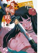 【全1-7セット】月輪に斬り咲く(バーズコミックス)