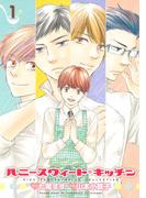 【全1-4セット】ハニースウィート・キッチン(バーズコミックス スピカコレクション)