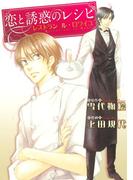 【1-5セット】恋と誘惑のレシピ(ルチルコレクション)