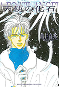 【全1-16セット】天使の化石(ルチルコレクション)