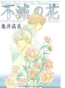 【1-5セット】不滅の花~HOME SWEET HOME~(ルチルコレクション)
