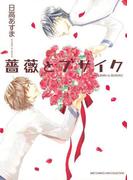 【6-10セット】薔薇とブサイク(バーズコミックス リンクスコレクション)