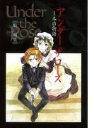 【全1-7セット】Under the Rose(バーズコミックス デラックス)
