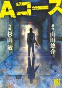 【1-5セット】Aコース(バーズコミックススペシャル)