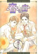 【1-5セット】春の音(ルチルコレクション)