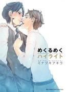 【全1-12セット】めくるめくハイライト(バーズコミックス リンクスコレクション)