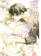 【6-10セット】黒猫と雪のキス(バーズコミックス リンクスコレクション)