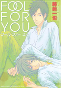 【11-15セット】FOOL FOR YOU