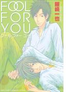 【全1-17セット】FOOL FOR YOU