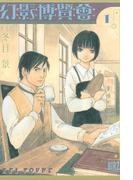 【全1-4セット】幻影博覧会(バーズコミックス)