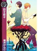 【6-10セット】日々恋々(バーズコミックス リンクスコレクション)