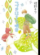 【全1-4セット】つづきはまた明日(バーズコミックス ガールズコレクション)