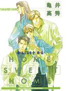 【1-5セット】HOME SWEET HOME(ルチルコレクション)
