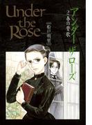 【21-25セット】Under the Rose(バーズコミックス デラックス)