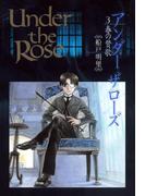 【36-40セット】Under the Rose(バーズコミックス デラックス)