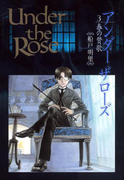 【41-45セット】Under the Rose(バーズコミックス デラックス)