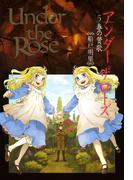 【66-70セット】Under the Rose(バーズコミックス デラックス)