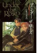 【76-80セット】Under the Rose(バーズコミックス デラックス)