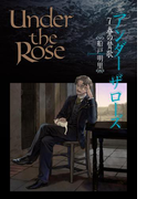 【81-85セット】Under the Rose(バーズコミックス デラックス)