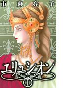 【全1-5セット】エリュシオン(バーズコミックス ガールズコレクション)