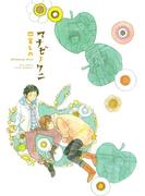 【全1-11セット】マナビノクニ(ルチルコレクション)