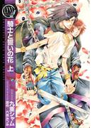 【全1-2セット】騎士と誓いの花(バーズコミックス リンクスコレクション)