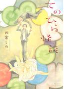 【1-5セット】てのひら怪談(ルチルコレクション)