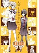 【全1-5セット】犬神さんと猫山さん(百合姫コミックス)