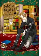 【全1-3セット】Mein Ritter~私の騎士~(ZERO-SUMコミックス)