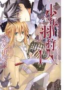【全1-4セット】少年羽狩人(ZERO-SUMコミックス)