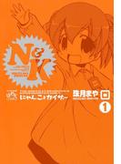 【全1-3セット】にゃんことカイザー(4コマKINGSぱれっとコミックス)